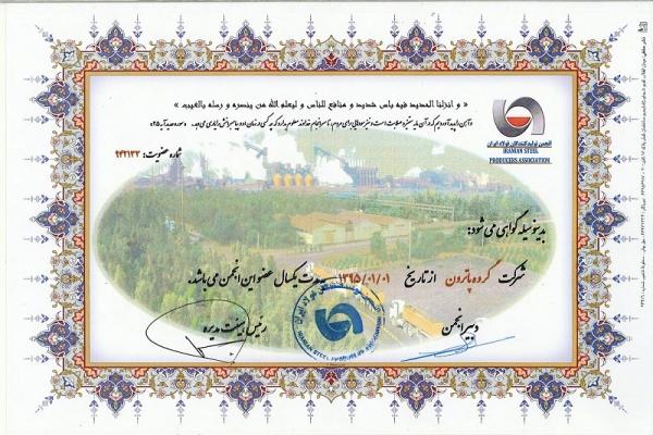 عضویت گروه پاترون در انجمن تولید کنندگان فولاد ایران