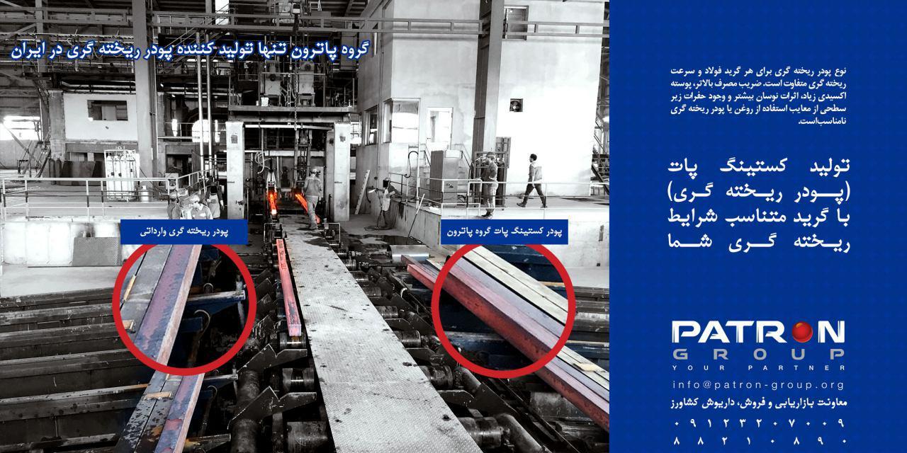 گروه پاترون اولین تولیدکننده پودر قالب ریخته گری در ایران