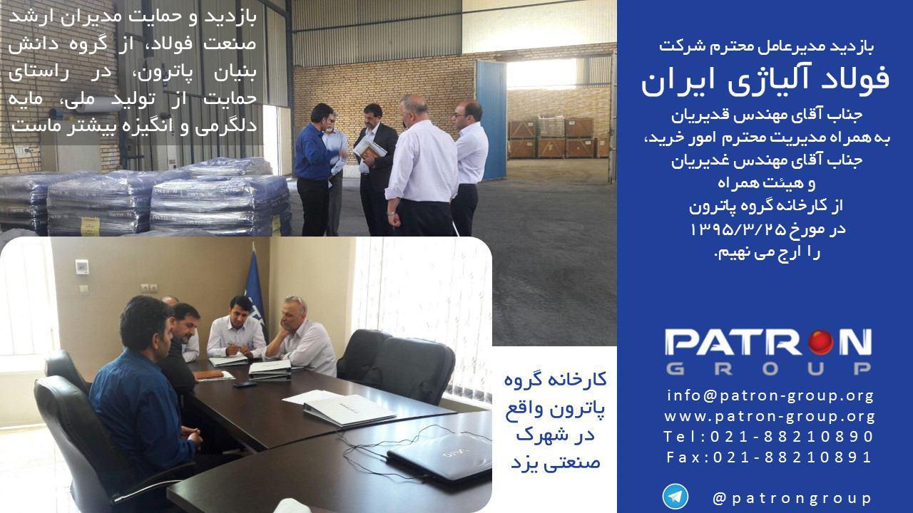 بازدید مدیریت محترم شرکت فولاد آلیاژی ایران