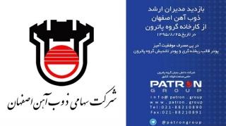 بازدید مدیران ذوب آهن اصفهان از کارخانه گروه دانش بنیان پاترون