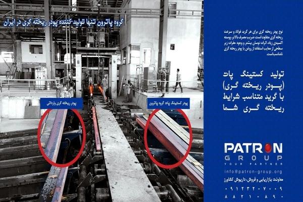 گروه پاترون تولیدکننده پودر ریخته گری در ایران با نام کستینگ پات