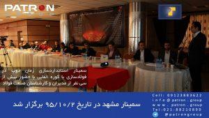 سمینار مشهد گروه پاترون برگزار شد