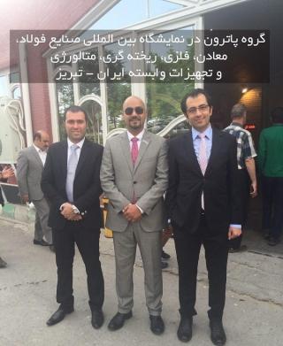نمایشگاه بین المللی صنایع فولاد ایران – تبریز