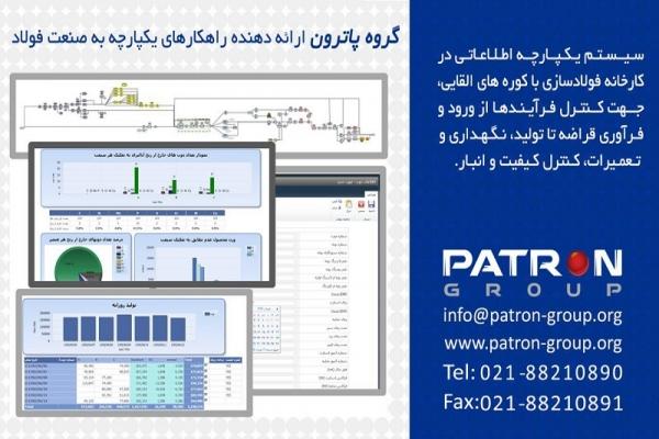 سیستم یکپارچه اطلاعاتی در کارخانه فولاد سازی