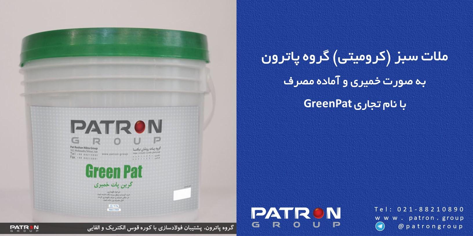 ملات سبز (کرومیتی) گروه پاترون
