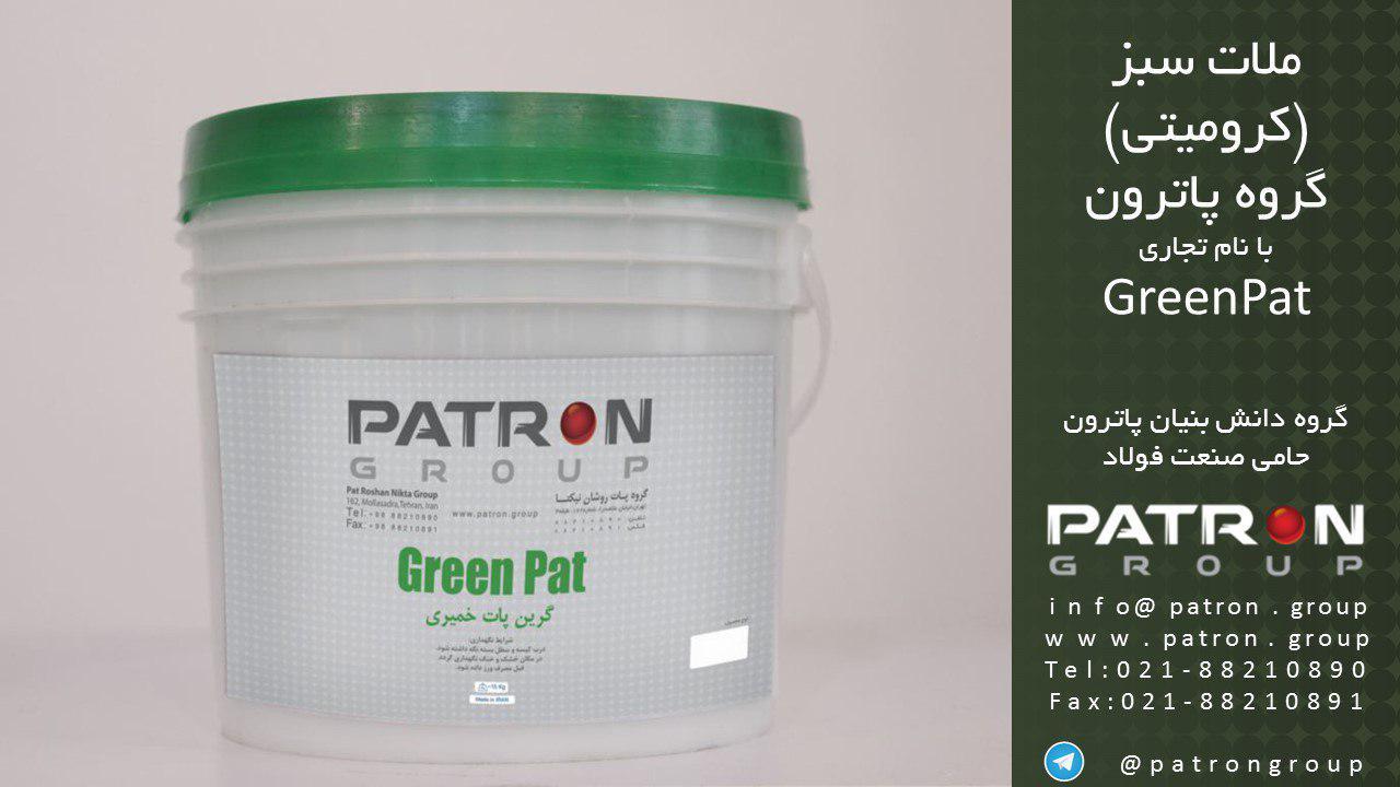 ملات سبز گروه پاترون