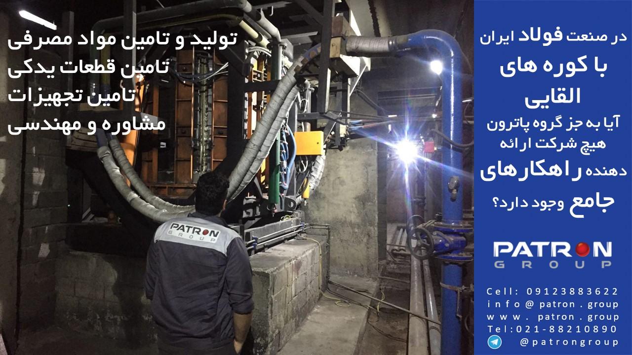 تنها ارائه دهنده راهکارهای جامع برای فولادسازی با کوره القایی
