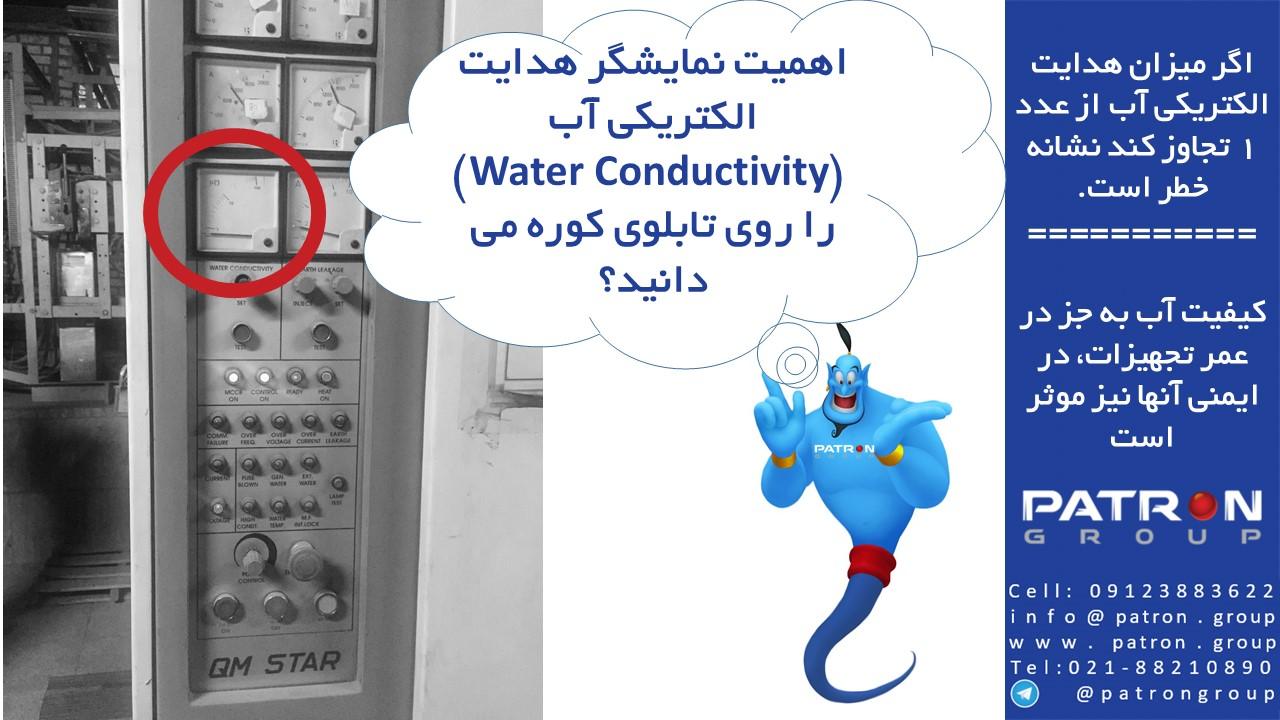 غول چراغ جادو و کیفیت آب در فولادسازی