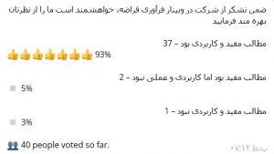 وبینار قراضه۷