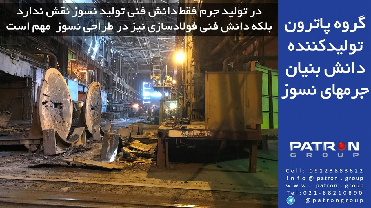 در تولید جرم نسوز دانش فنی فولادسازی نیز لازم است