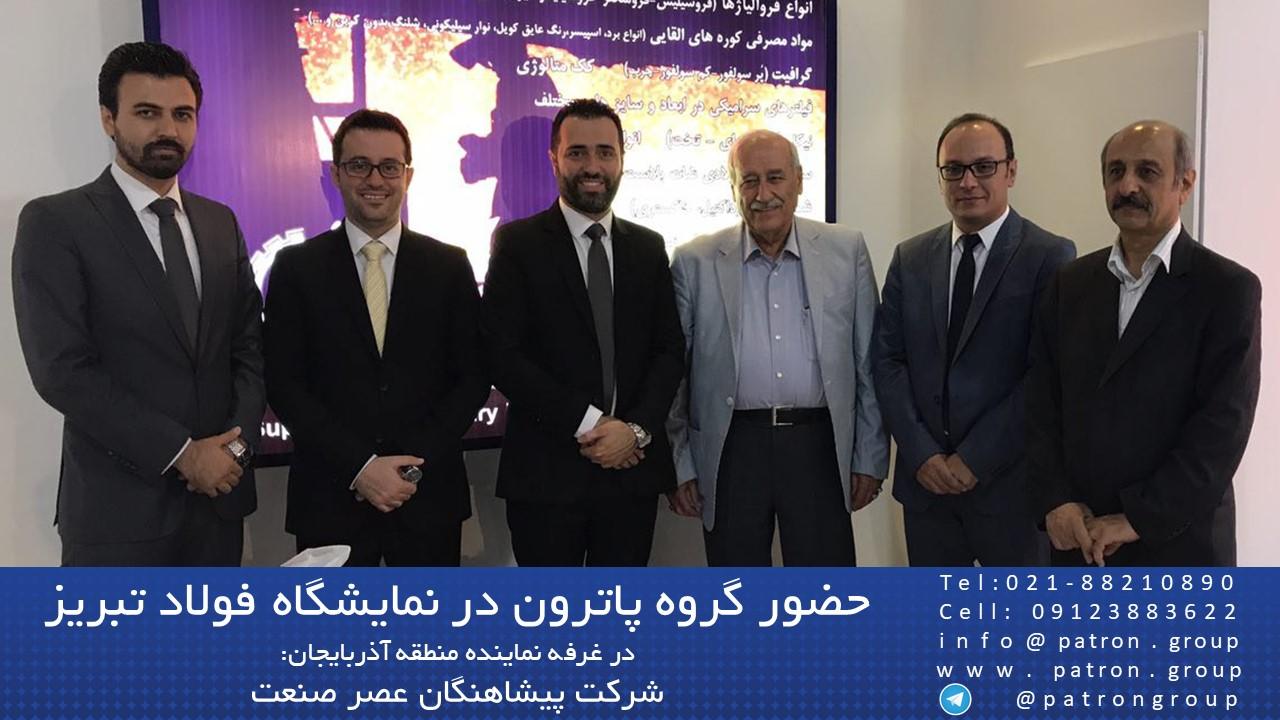 نمایشگاه فولاد تبریز ۹۶ برگزار شد