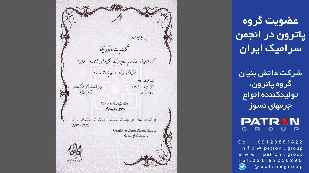 عضویت پاترون در انجمن سرامیک ایران