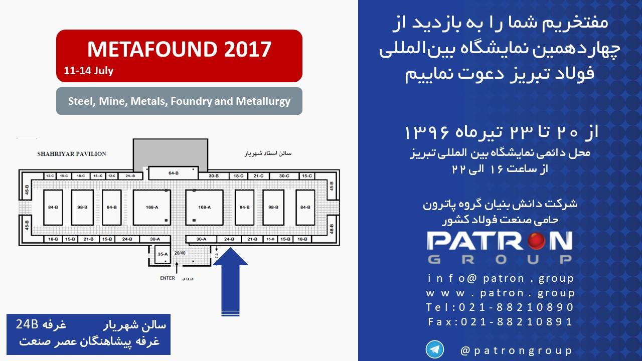 حضور گروه پاترون در نمایشگاه فولاد تبریز