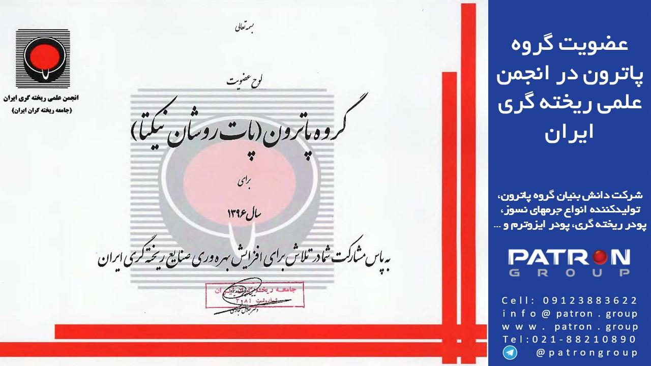 عضویت گروه پاترون در انجمن علمی ریخته گری ایران