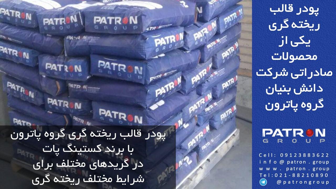 گروه پاترون اولین تولیدکننده پودر ریخته گری ایران