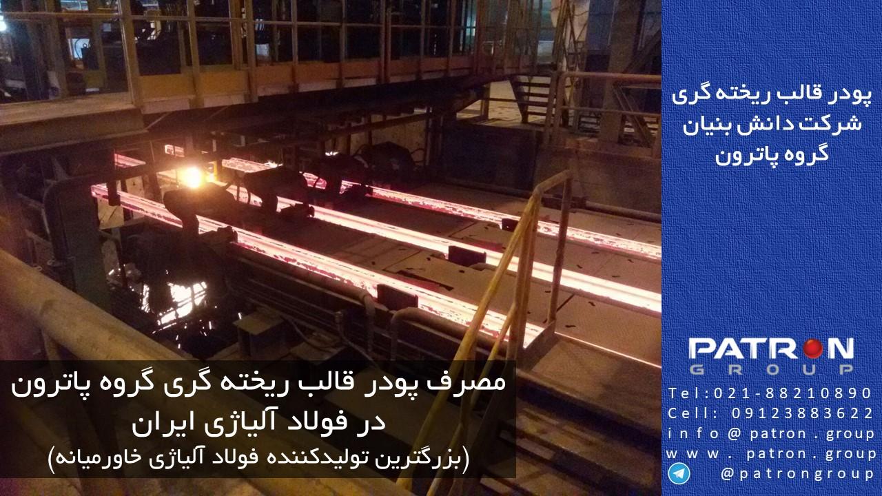 پودر ریخته گری پاترون در فولاد آلیاژی ایران