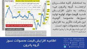 اطلاعیه افزایش قیمت