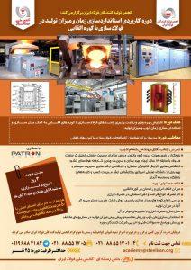دوره استانداردسازی فولادسازی در کوره القایی