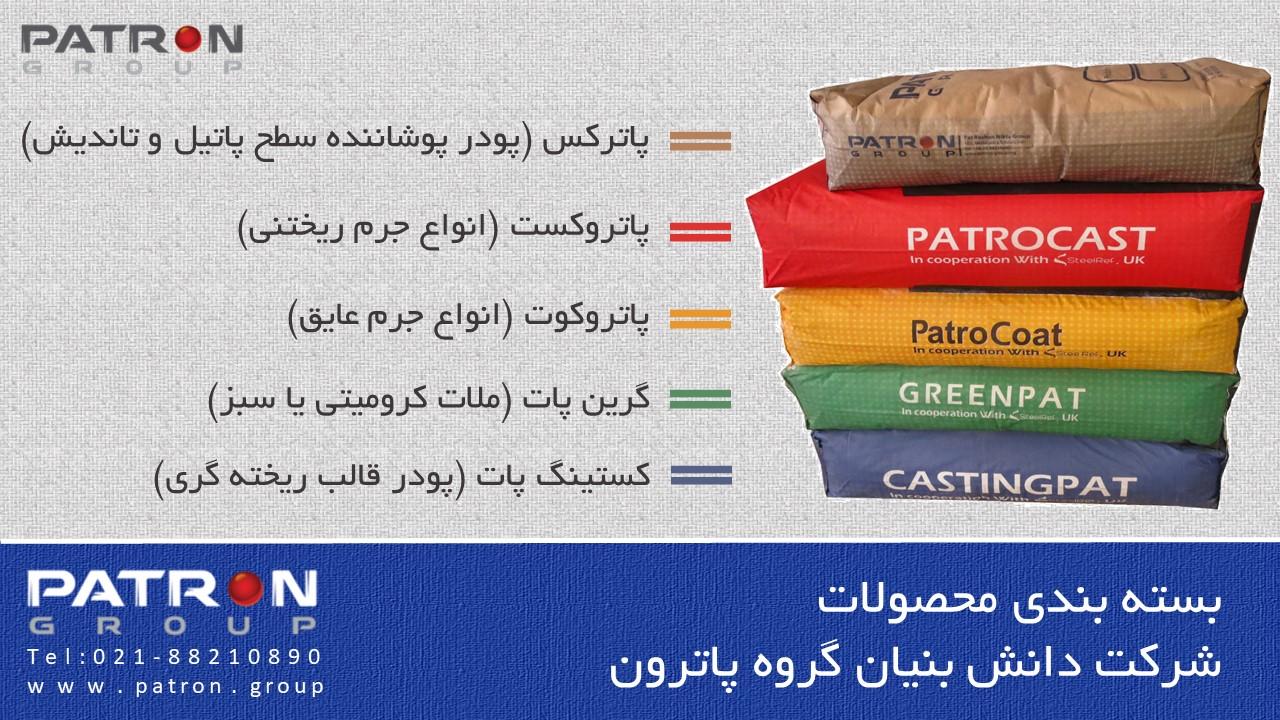 محصولات گروه پاترون