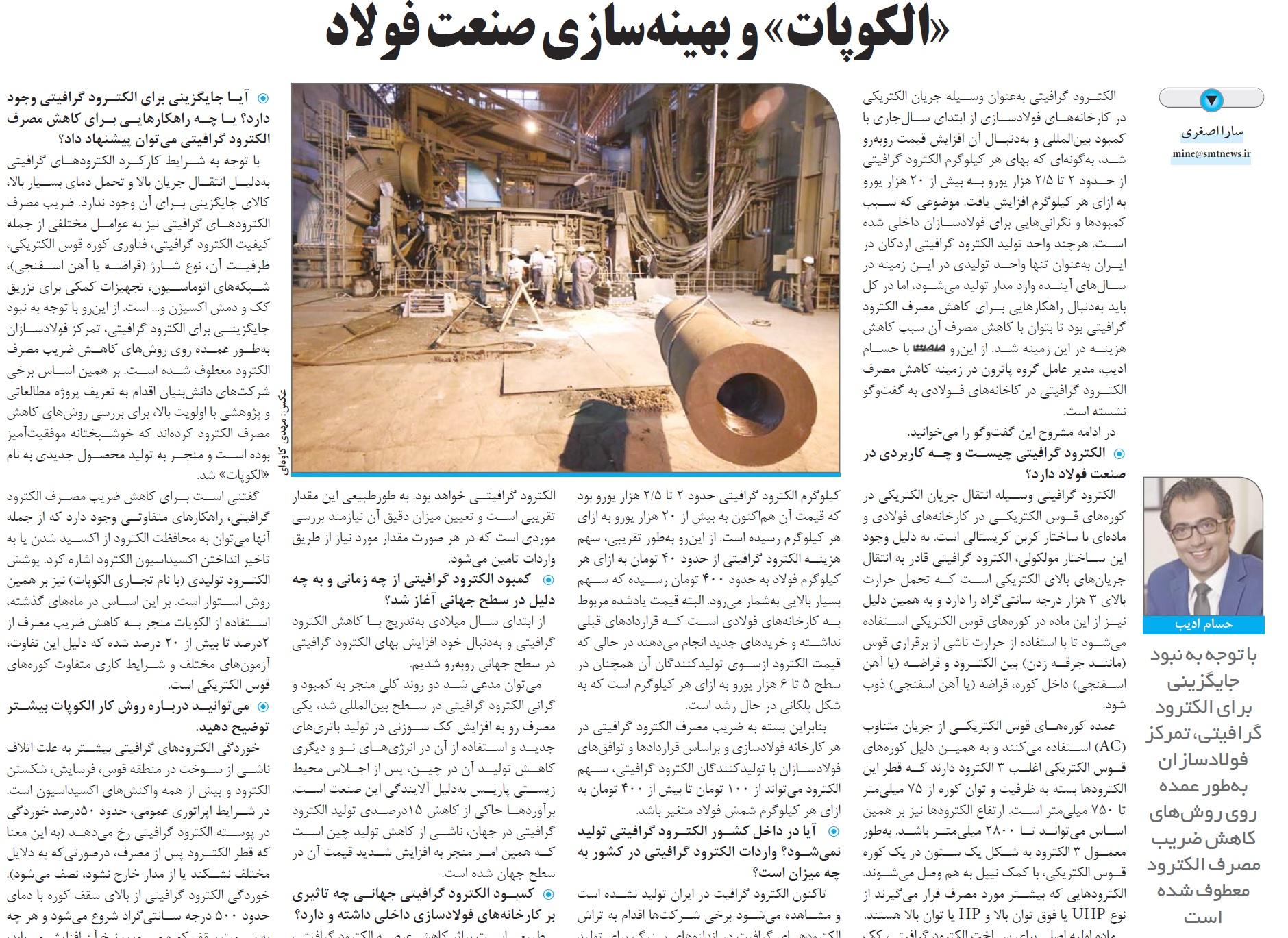 مصاحبه: «الکوپات» و بهینهسازی صنعت فولاد
