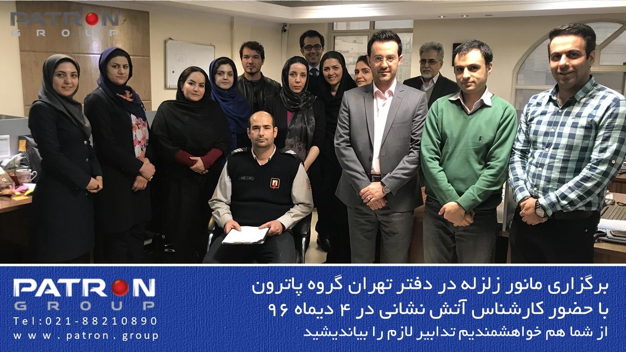 برگزاری مانور زلزله در دفتر تهران پاترون