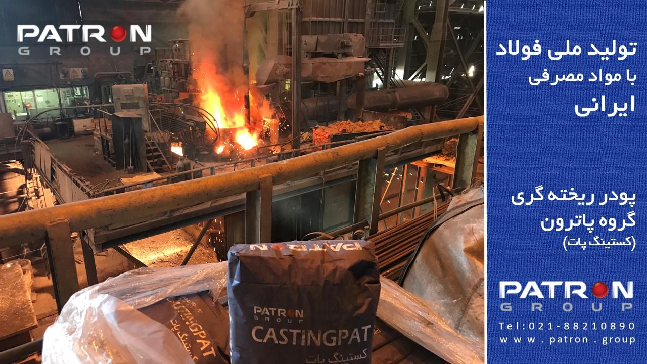 تولید ملی فولاد با مواد مصرفی ایرانی