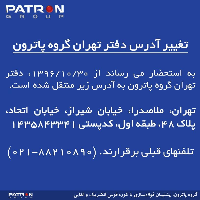 تغییر آدرس دفتر تهران گروه پاترون