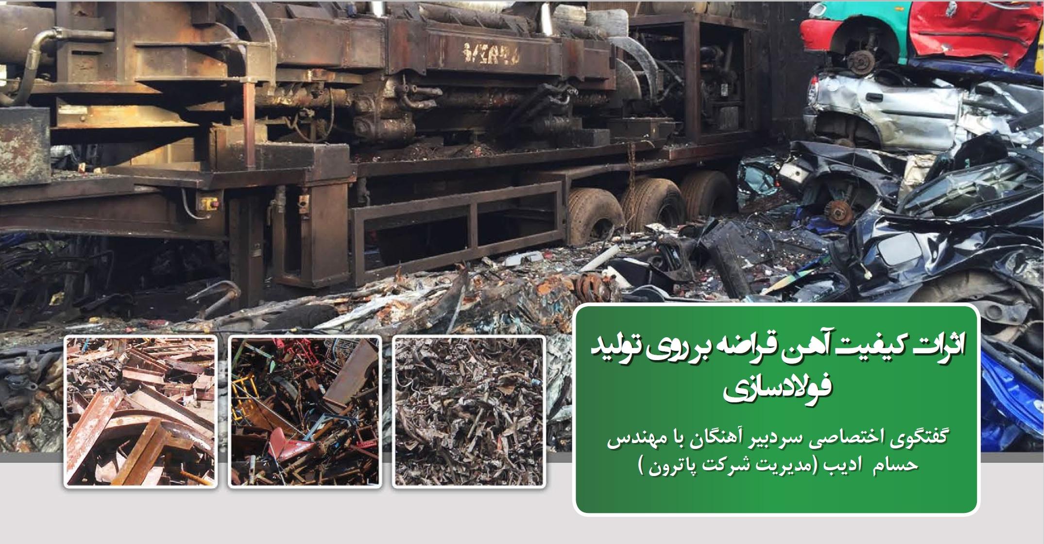 مصاحبه: اثرات کیفیت قراضه در فولادسازی