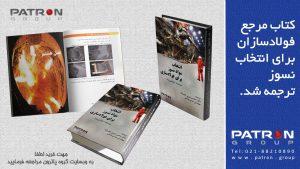 کتاب انتخاب مواد نسوز برای فولادسازی ۱
