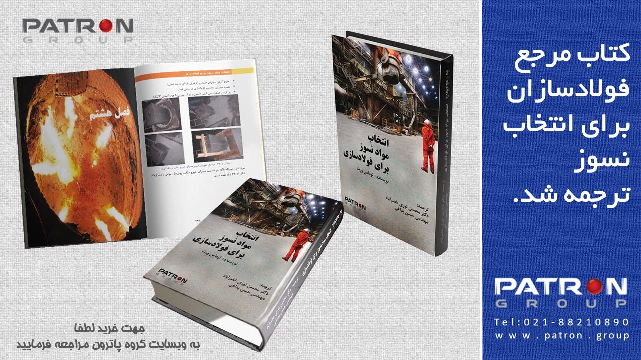 کتاب انتخاب مواد نسوز برای فولادسازی