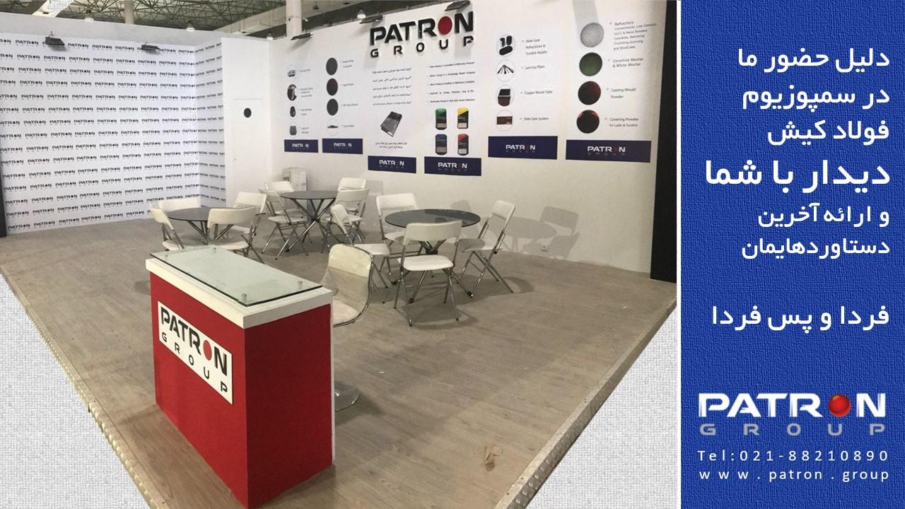 دیدار با شما و ارائه جدیدترین محصولات در سمپوزیوم فولاد