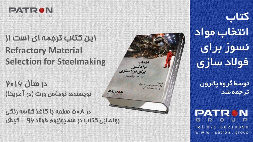 کتاب انتخاب مواد نسوز برای فولادسازی ۲