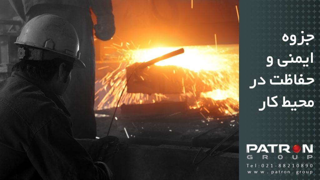 جزوه ایمنی و حفاظت در محیط کار