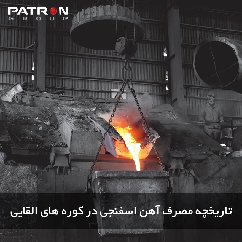 تاریخچه مصرف آهن اسفنجی در کوره های القایی