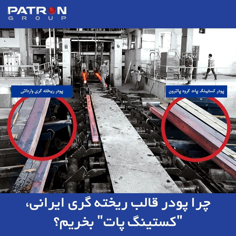 چرا پودر ریخته گری ایرانی بخریم؟