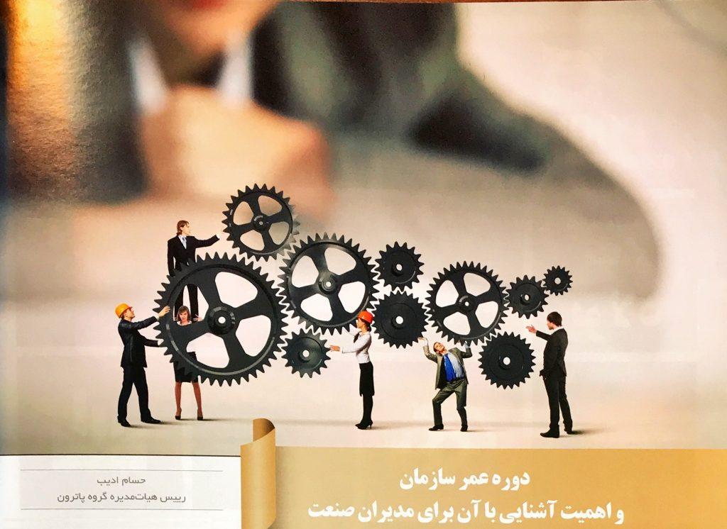 دوره عمر سازمان حسام ادیب