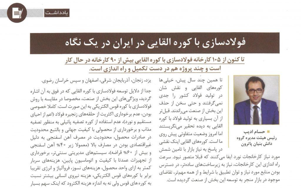 فولادسازی با کوره القایی در ایران در یک نگاه