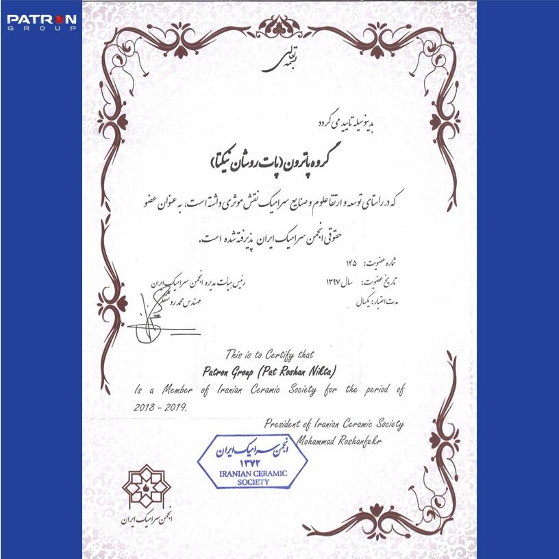 گواهی عضویت در انجمن سرامیک ایران
