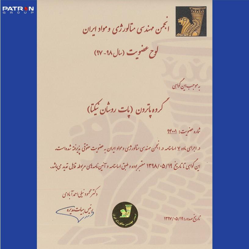 گواهی عضویت در انجمن مهندسی متالورژی و مواد ایران