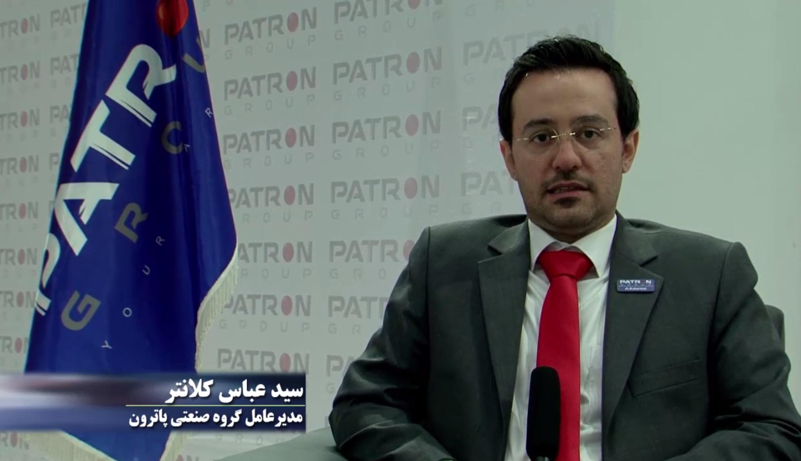 مصاحبه مدیرعامل گروه پاترون در متافو ۹۷