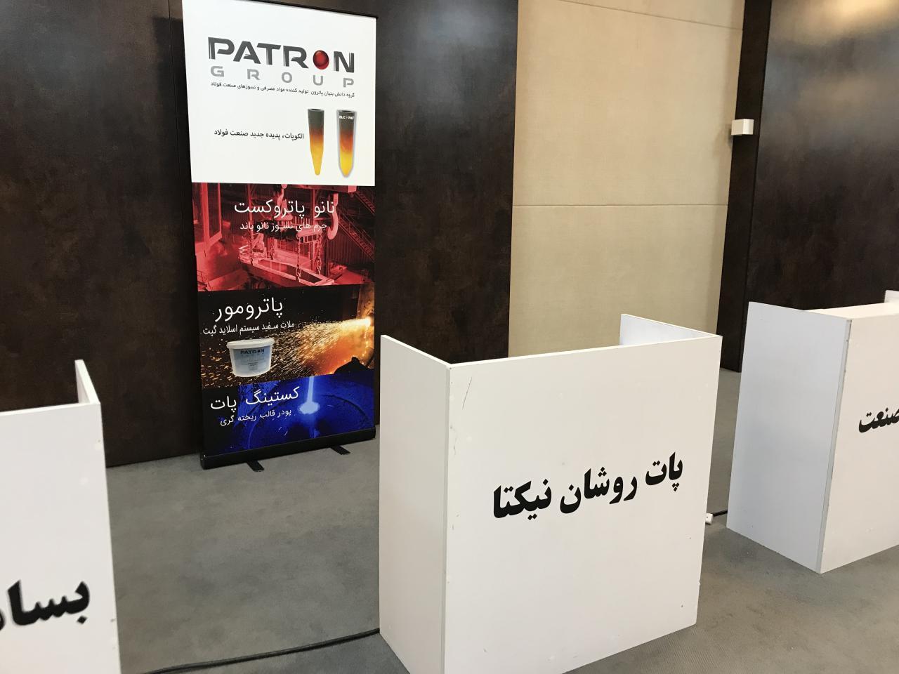 کلیپی از حضور پاترون در جشنواره فولاد