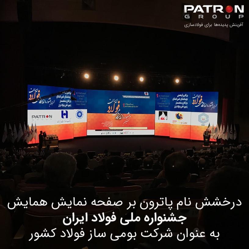 درخشش نام پاترون در جشنواره ملی فولاد