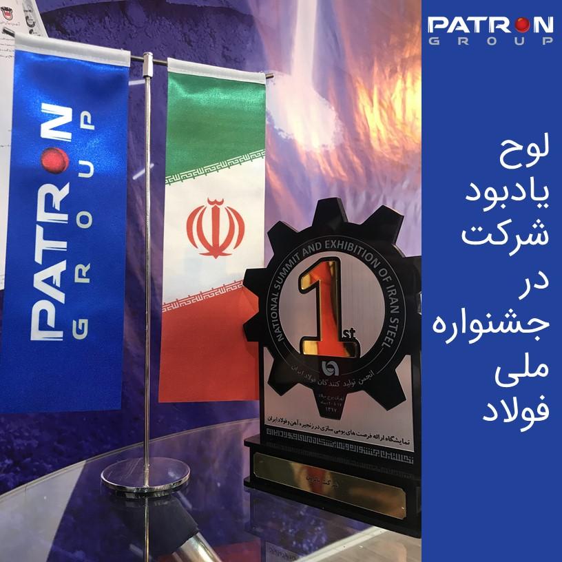 لوح یادبود شرکت در جشنواره ملی فولاد