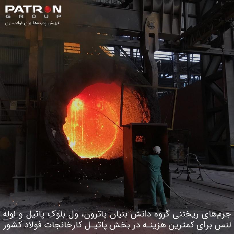 محصولات پاترون برای پاتیل