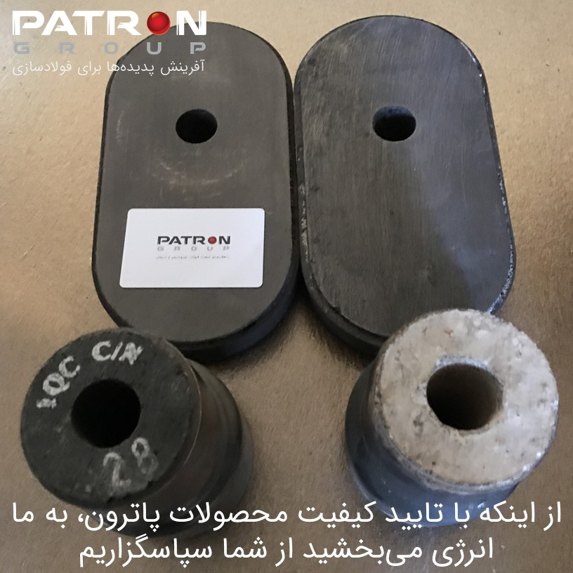 تایید کیفیت محصولات پاترون انرژی بخش است