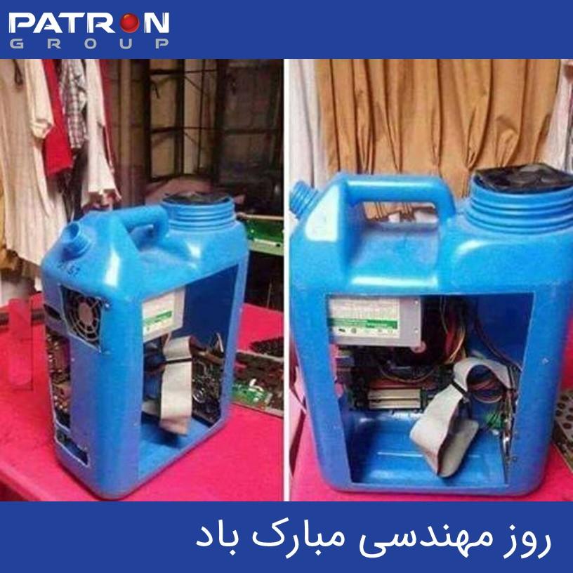 روز مهندسی مبارک باد