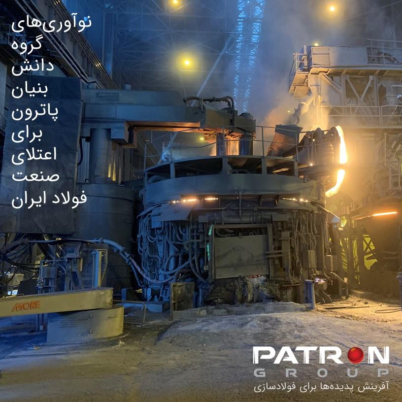 نوآوری های پاترون برای اعتلای فولاد