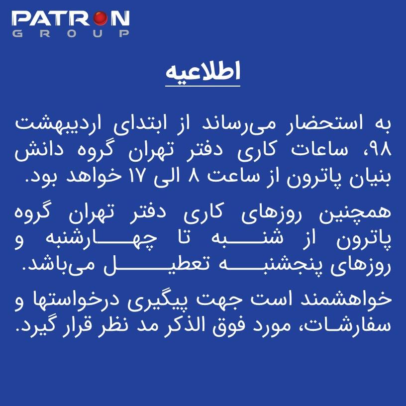 تغییر روزها و ساعات کاری دفتر تهران