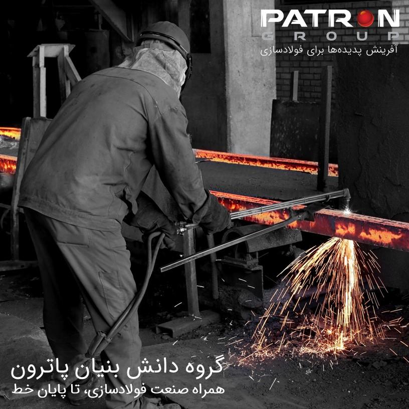 پاترون، همراه فولادسازی تا آخر خط