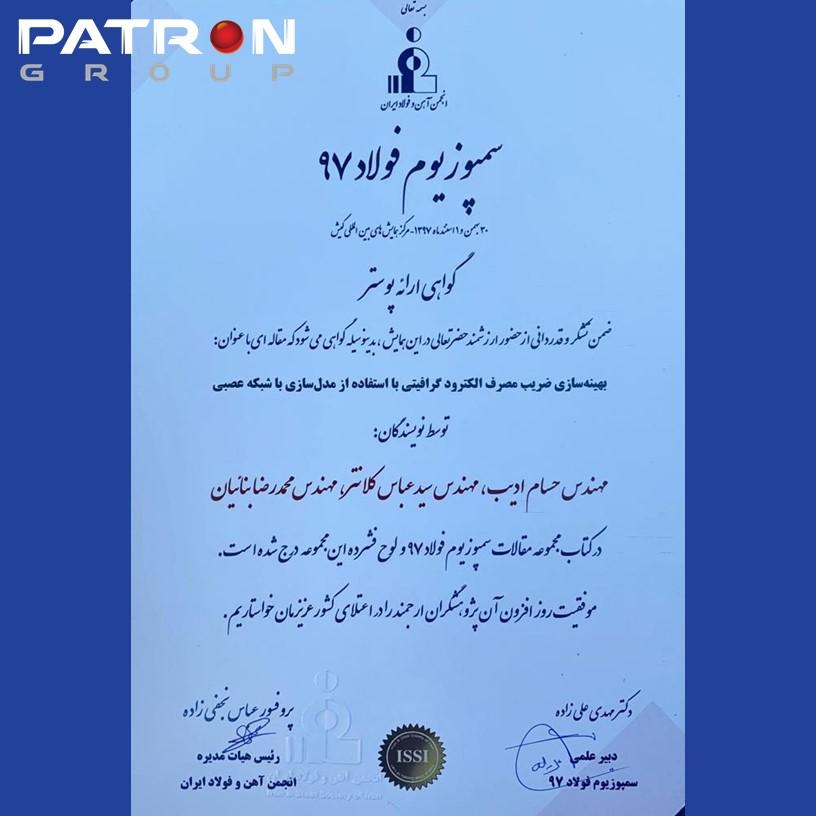 Patron 208 مقاله حسام ادیب سید عباس آرین کلانتر سمپوزیوم فولاد الکترود گرافیتی کاهش مصرف هوش مصنوعی